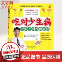 吃对少生病 舌尖上的饮食宜忌 江苏科学技术出版社