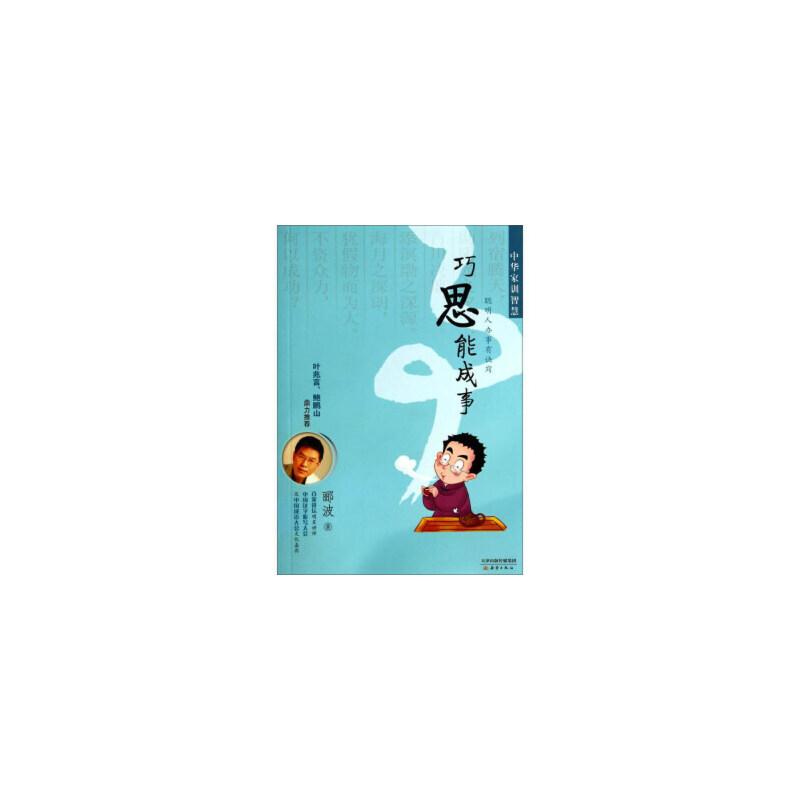 中华家训智慧:巧思能成事--聪明人办事有诀窍(货号:JYY) 郦波 9787530760390 新蕾出版社书源图书专营店