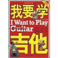 【二手旧书8成新】我要学吉他(学生版) 刘传 人民音乐 9787103033081