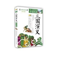 成长文库 你一定要读的中国经典:拓展阅读本(青少版)・三国演义
