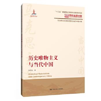 历史唯物主义与当代中国(pdf+txt+epub+azw3+mobi电子书在线阅读下载)