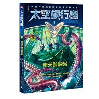 太空旅行者少年科幻小说系列3 奥米伽崛起