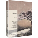 长安文心书系:一块土地