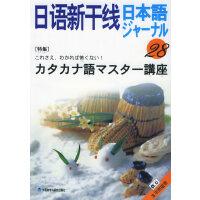 日语新干线28(附磁带两盘)