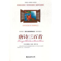 新概念・新课标・新阅读:唐诗三百首 (清)蘅塘退士,青影 9787544267106