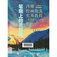 【二手旧书8成新】笔刷的贝碧欧(丙烯绘画技法实用教程微课版) 9787115468413