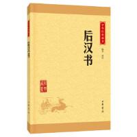 【二手旧书9成新】后汉书(中华经典藏书 升级版) 陈芳注 中华书局 9787101113594