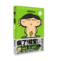 【新书店正版】疯了!桂宝4 酷玩卷阿桂 绘北方妇女儿童出版社9787538550344