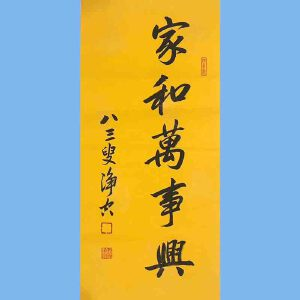 著名佛教大师,香港佛陀教育协会董事主席净空书法(家和万事兴)
