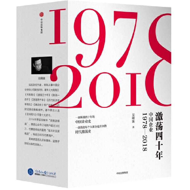 激荡四十年(全三册)财经作家吴晓波作品,改革开放四十年,不可错过的中国当代史。