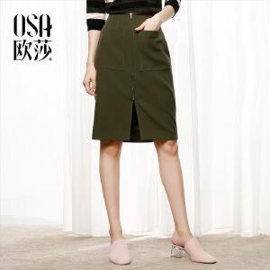 欧莎2017秋装新款 时尚百搭 开衩下摆实用拉链半身裙S117C51002
