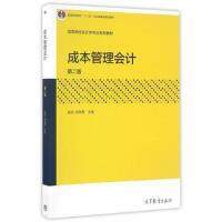 成本管理会计(第二版) 孟焰 9787040459418 高等教育出版社教材系列