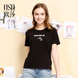 欧莎2017夏季新款女装经典圆领简约百搭时尚T恤S117B11011