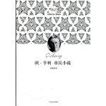 【正版新书直发】欧 亨利市民小说钱满素上海文艺出版社9787532143450