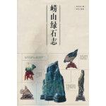 崂山绿石志李凤海青岛出版社9787543631755