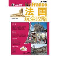法国玩全攻略(第2版)墨刻编辑部著人民邮电出版社9787115299642