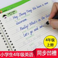 墨点字帖2019秋小学生同步英语凹槽练字宝4年级上册硬笔钢笔书法反复临摹英文字帖