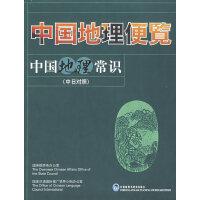 中国地理常识(中日对照)――国家汉办