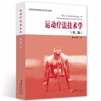 运动疗法技术学(第2版) 华夏出版社