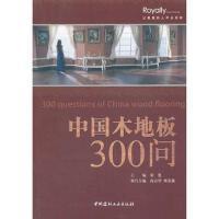 中国木地板300问(1-7) 荣慧 9787802275393