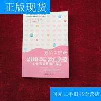 【二手旧书9成新】爱情牛奶糖 /原味 北方妇女儿童出版社