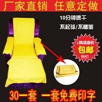 足浴沙发巾套浴场按摩椅纳米复合浴巾足疗床床单床罩桑拿巾
