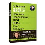 潜意识:控制你行为的秘密(《时间简史》(普及版)、《大设计》作者最新力作,史蒂芬・霍金推荐)