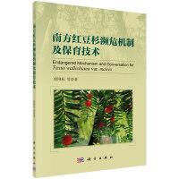【按需印刷】-南方红豆杉濒危机制及保育技术