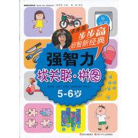 【按需印刷】-步步高启智新经典 强智力 找关联.拼图5-6岁