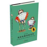 旗舰店正版现货 子涵童书*我的故事讲给你听 梅子涵 著 江苏少年儿童出版社