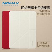 momax摩米士新ipad保护套2017款超薄保护皮套苹果平板电脑新款版