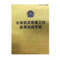 公安机关禁毒工作实用法规手册