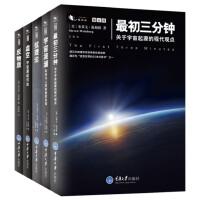 微百科丛书套装:最初三分钟+弦理论+反物质+宇宙波澜+虚空(全五册)