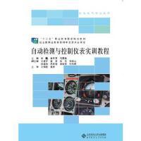 自动检测与控制仪表实训教程 李� 姜秀英 刘慧敏 9787303235797睿智启图书