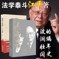 法治天下 江平访谈录+沉浮与枯荣 八十自述 2本 法学泰斗江平