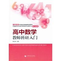 高中数学教师科研入门9787565605741