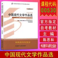 备战2019 自考教材 0530 00530 中国现代文学作品 选陈思和2013年版外语教学与研究出版社 自学考试指定