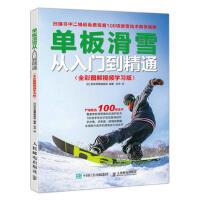 单板滑雪从入门到精通 全彩图解视频学习版(货号:A7) [日] 单板滑雪编辑部 9787115495471 人民邮电出