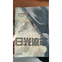 【二手9成新】日光流年 /阎连科 人民文学出版社
