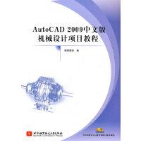 Auto CAD2009中文版机械设计项目教程