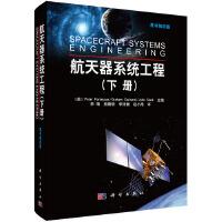 航天器系统工程(下册)