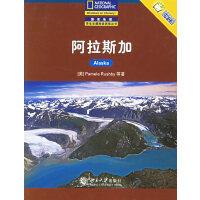 阿拉斯加――国家地理学生主题阅读训练丛书・中文版的世界