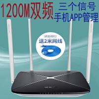 包邮水星 MAC1200R双频无线路由器11AC 稳定穿墙四天线5G