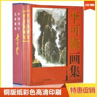 李可染画集 中国现代名家画集 铜版纸精装彩印16开共两卷