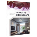 【旧书二手书9成新】单册 3ds MaxV-Ray建模技巧与渲染的艺术 熊伟,张胜全,许开强 978756502726