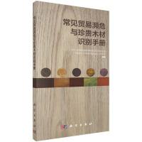 常见贸易濒危与珍贵木材识别手册