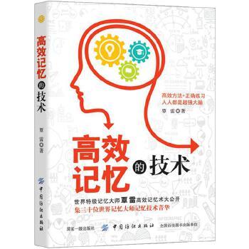 高效记忆的技术(pdf+txt+epub+azw3+mobi电子书在线阅读下载)