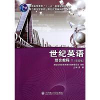 高职高专世纪英语综合教程1(学生)(第4版)/龚耀/公共英语类教材 龚耀