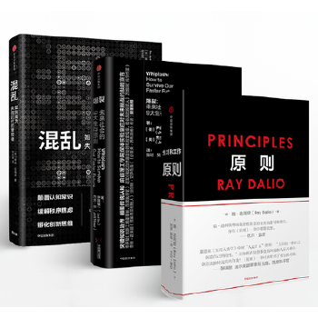 原则+混乱+爆裂 全3册 原则 瑞达里奥 原则 中文 书 混乱如何成为失控时代的掌控者 企业管理金融经济正版书籍 中信出版社