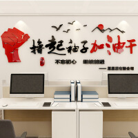 亚克力墙贴3d立体公司企业文化墙标语励志贴纸办公室墙壁装饰